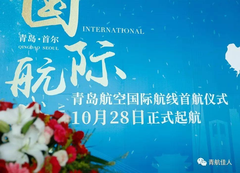 青岛航空开通首条国际航线|那些你不知道的故事