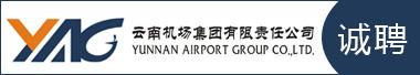 云南机场集团招聘