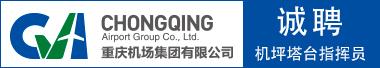 重庆机场集团有限公司招聘