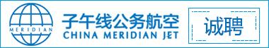 上海子午线公务航空有限公司招聘