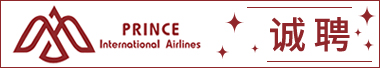 Prince International Airlines 招聘