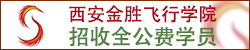 西安航空基地金胜通用航空有限公司招聘