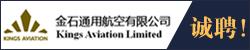 深圳金石通用航空有限公司招聘