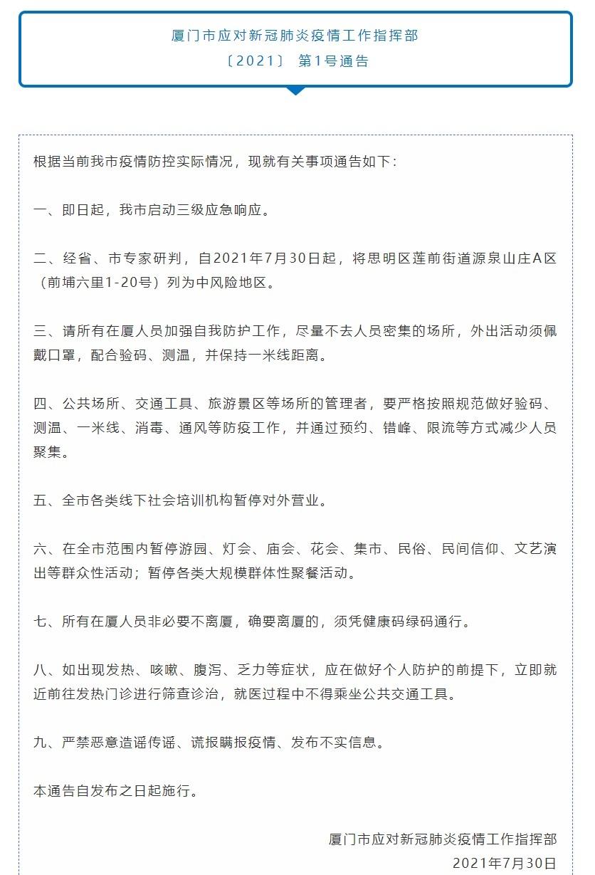 来源:厦门日报