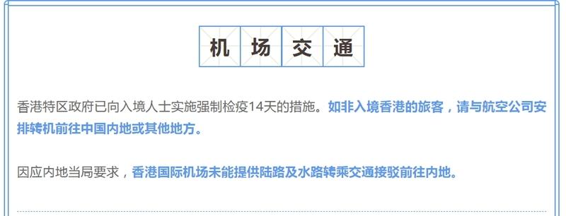 香港机场暂停前往中国内地的转乘交通接驳服务