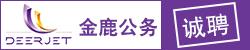金鹿(北京)公务航空有限公司招聘