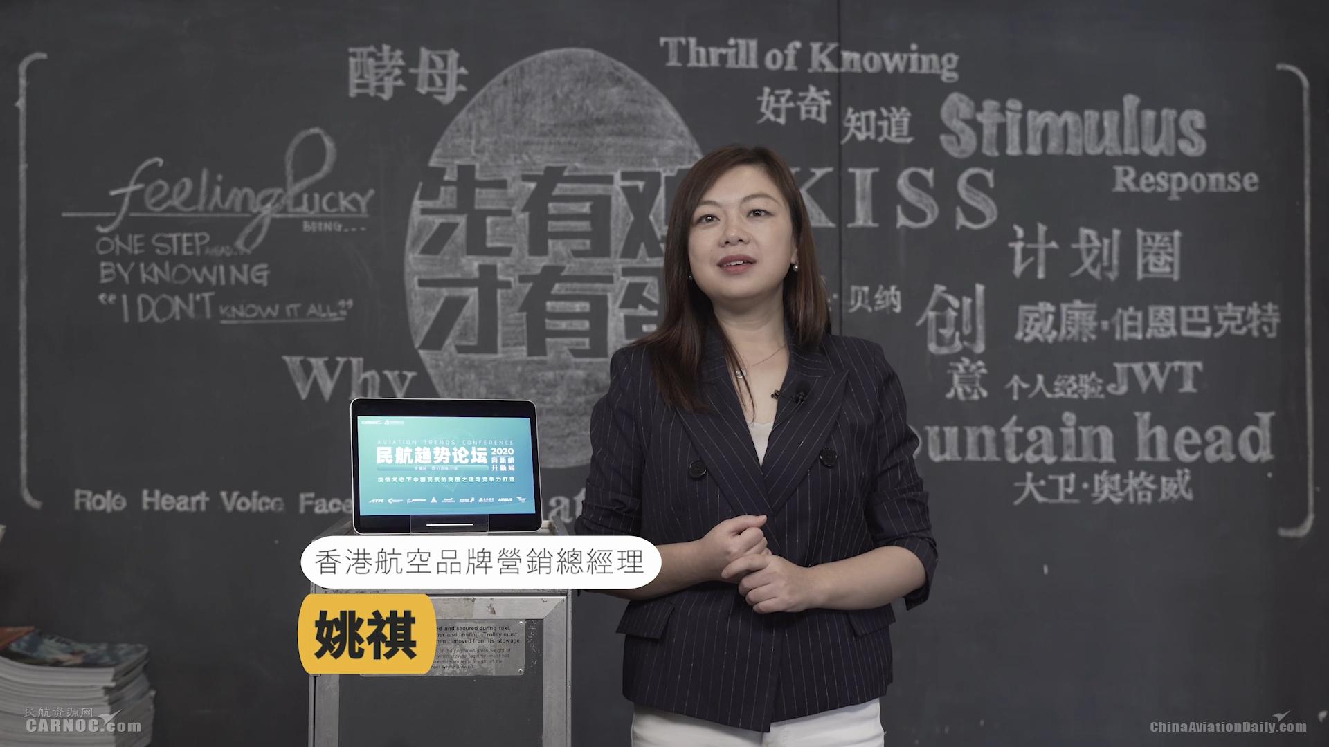 香港航空品牌营销总经理姚祺