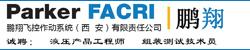 鹏翔飞控作动系统(西安)有限责任公司招聘