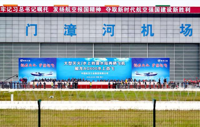 喜讯!国产大型水陆两栖飞机AG600水上首飞成功 新闻动态-飞翔通航(北京)服务有限责任公司